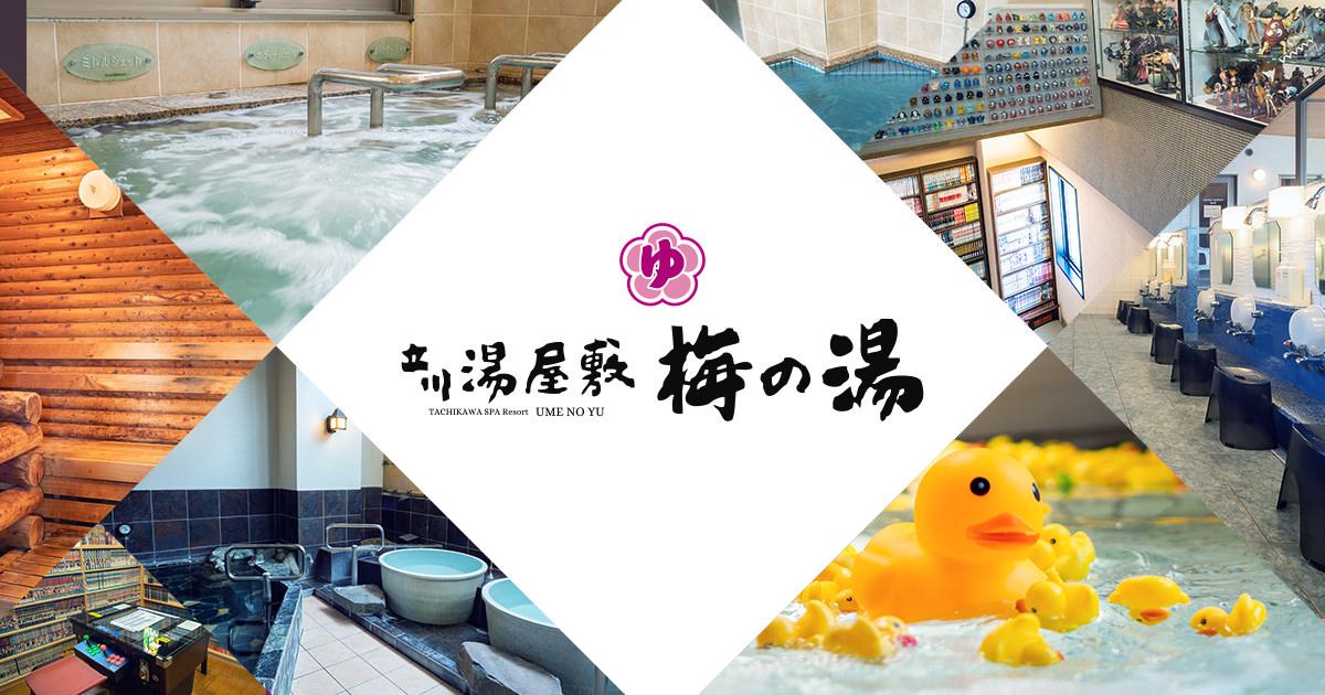 立川湯屋敷 梅の湯 | 露天風呂・サウナ・ジェット風呂・岩盤浴など